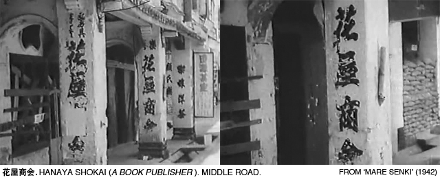 _29-MareSenki-Shophouses-Hanaya-Shokai-MiddleRd