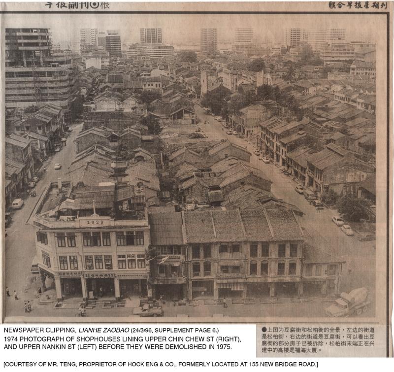 _07B-UppChinChewSt-UppNankinSt-1974-LianheZaobao-24Mar1996