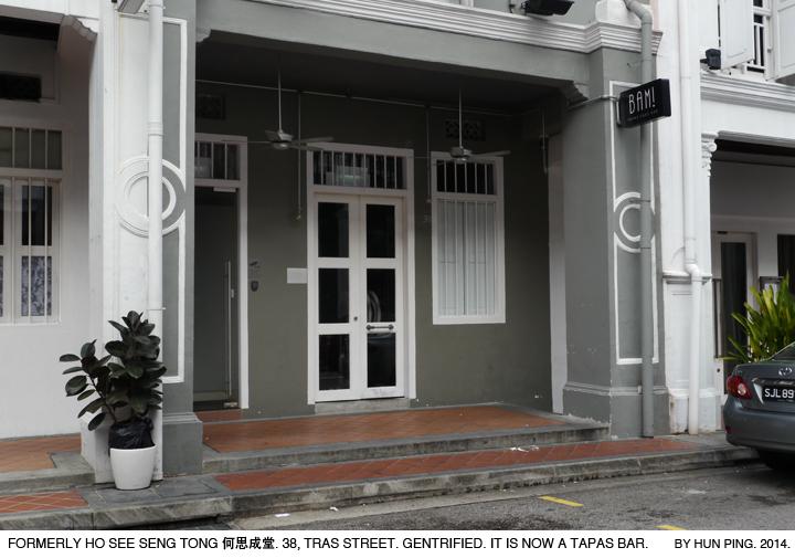 _13A-Ho-See-Seng-Tong-Tras-Street-2014